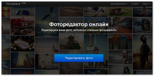 Fotostars - бесплатный фоторедактор онлайн с эффектами