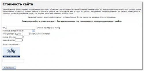 Скрипт для определения стоимости сайта