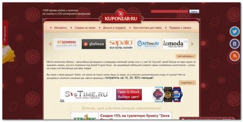Главная страница сайта Kuponlar