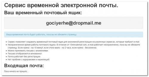 Временная почта Dropmail.me
