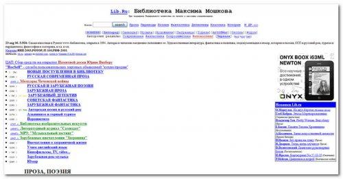 Lib.Ru (Библиотека Максима Мошкова)