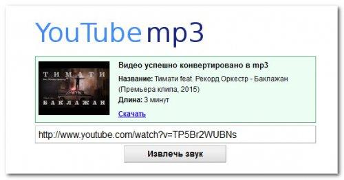 извлечь звук из видео YouTube