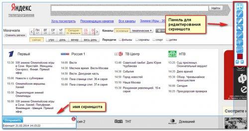 Пример создания скриншота