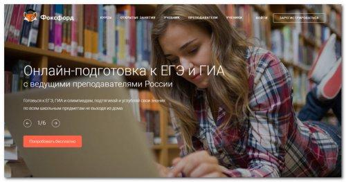Подготовка к ЕГЭ и ГИА онлайн с центром обучения Фоксфорд