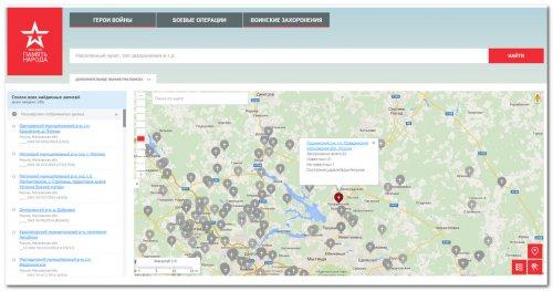 Карта мест воинских захоронений ВОВ 1941-1945