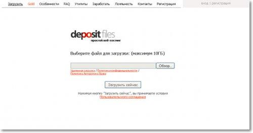 Depositfiles – всем известный бесплатный файлообменник