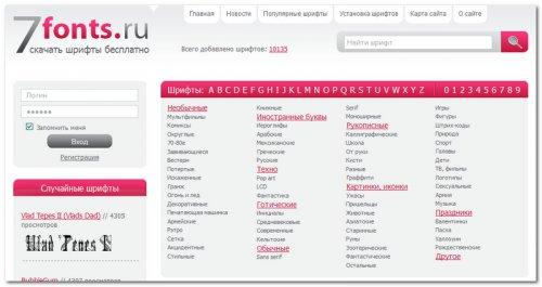 7fonts.ru - скачать шрифты онлайн
