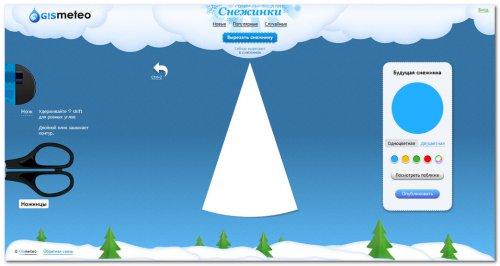 Вырезаем снежинку в Интернете