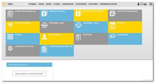 Система управления продажами от сервиса Weber-AS