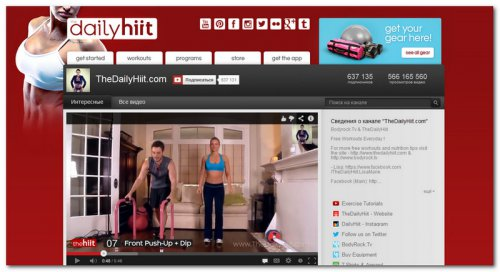 Спортивный канал The Daily HIIT