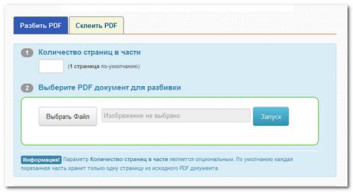 Разбить PDF файл на части