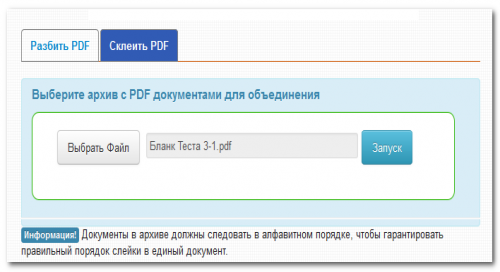 Склеить PDF файл в один