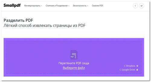 Разделить PDF файл на страницы