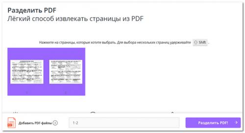 Разделить PDF файл (продолжение)