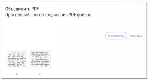 Объединить PDF файл в один