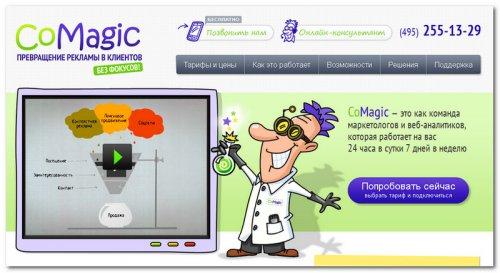 Онлайн сервис CoMagic