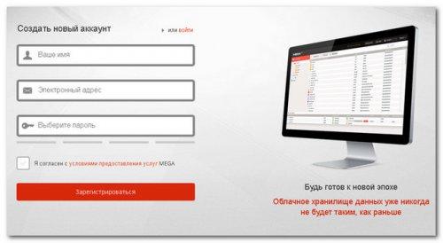 Регистрация в онлайн сервисе MEGA