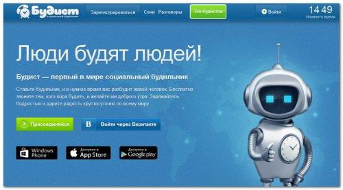 Главная страница онлайн сервиса Будист.ру