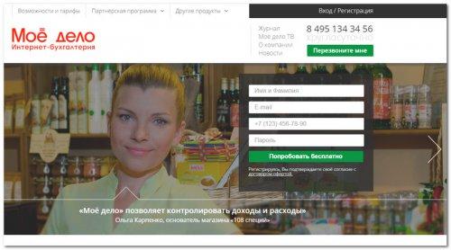 """Интернет-Бухгалтерия """"Мое дело"""""""