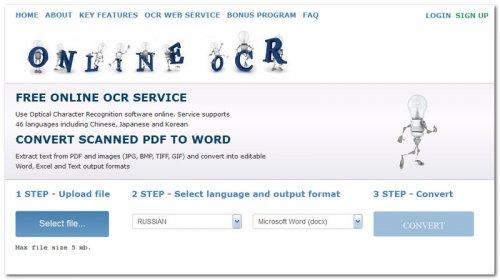 ONLINEOCR.NET распознаем текст онлайн