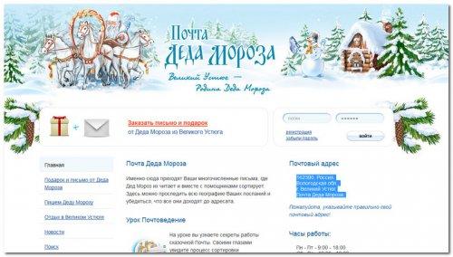 Официальный сайт, где можно написать письмо Деду Морозу