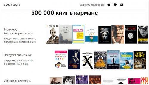 Bookmate - сервис для чтения электронных книг