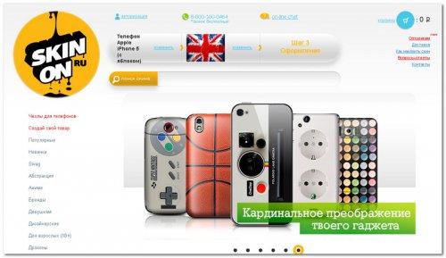 Skinon.ru - виниловые наклейки