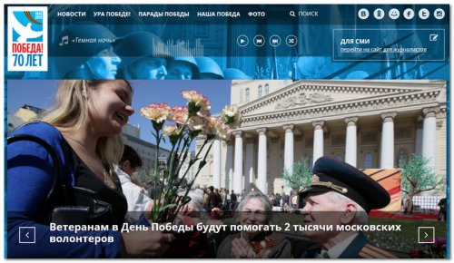 Главная страница May9.ru