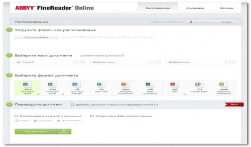 Сервис FINEREADER ONLINE для распознания текста