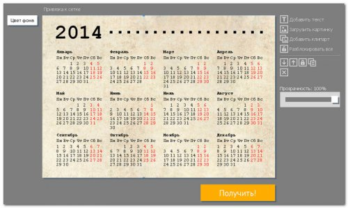 Готовый календарь на 2014 год