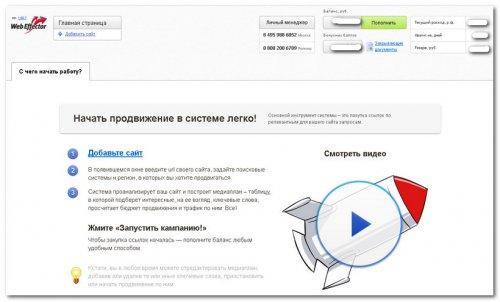 Панель управления кампаниями в WebEffector