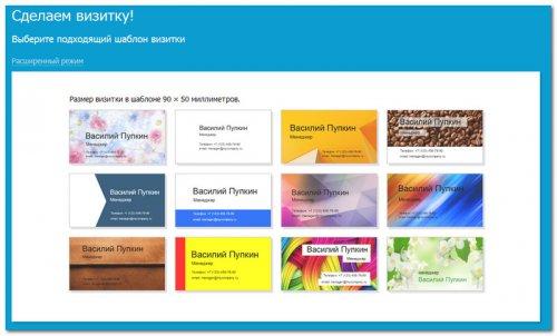 Создать визитку онлайн