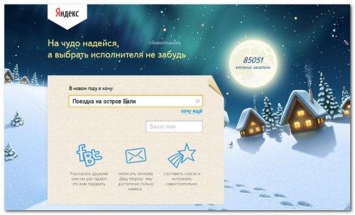 Сервис - Новогодние желания на Яндексе