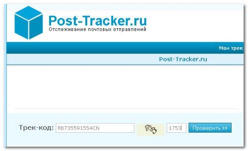 Сервис Post-Tracker – отслеживание почтовых отправлений
