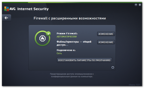 Firewall в AVG Internet Security