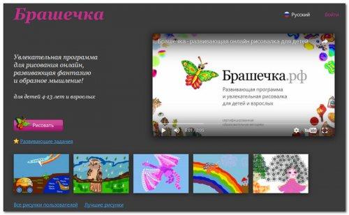онлайн рисования для маленьких детей от 4-13 лет и взрослых