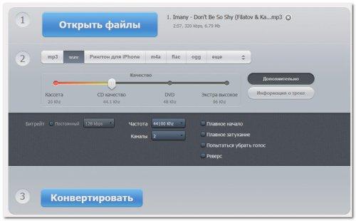 Аудио конвертерт онлайн в mp3 и другие форматы