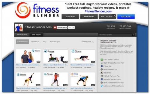 Спортивный канал Fitness Blender