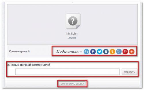 Поделиться файлами в социальной сети
