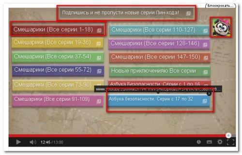 Пример аннотаций в YouTube