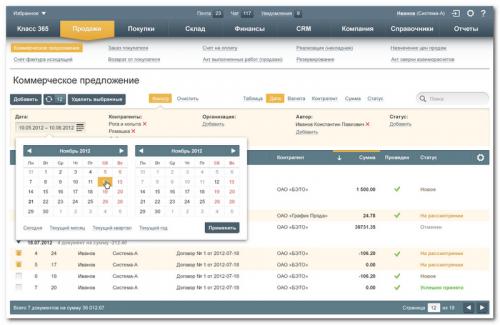 онлайн сервис для бизнеса – Класс365