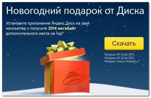 Новогодний подарок от Яндекс Диска