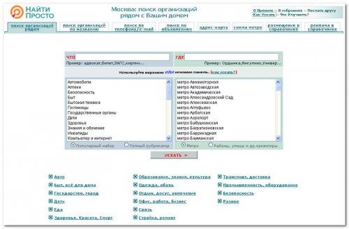 информационный справочник НайтиПросто.ру
