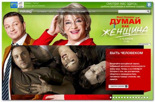 Онлайн кинотеатр Molodejj.tv