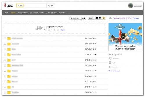 Новый дизайн Яндекс Диск