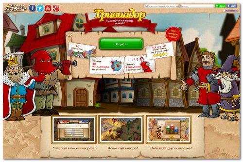 Интеллектуальная игра Triviador