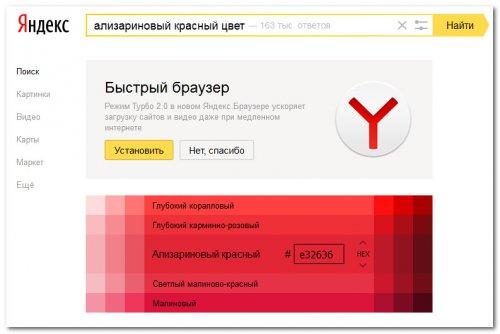 Колдунщик цветов от Яндекса