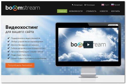 Видеохостинг Boomstream