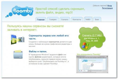 Главная страница сайта Floomby