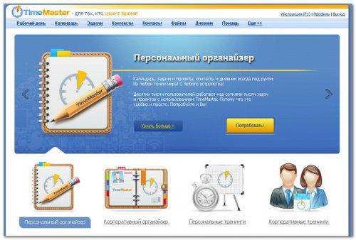 Функциональный онлайн органайзер TimeMaster